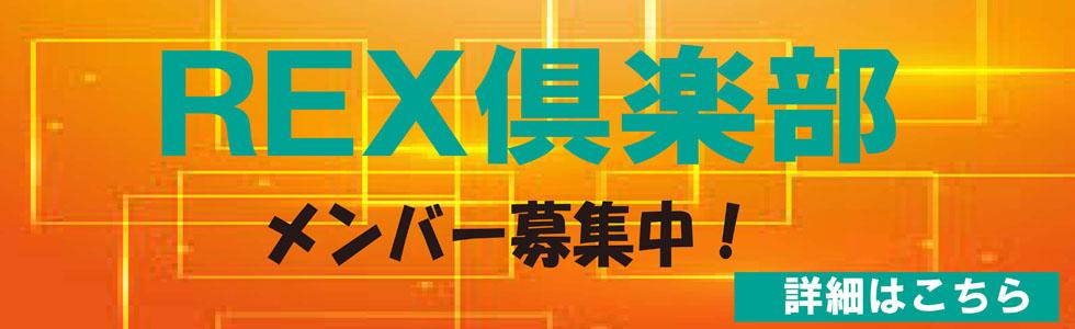 REX倶楽部 メンバー募集